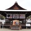 CX-5で行く京都大晦日