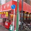 餃子、半ライス。川崎駅「大陸」