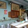 台湾一人旅四日目① はじめまして、魅惑の牛肉湯