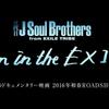 """三代目 J Soul Brothersが映画に!?「Born in the """"EXILE""""」2016年春ドキュメンタリー映画公開だって!"""