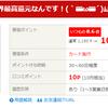 楽天カード発行はライフメディアが第1位!17000円分もらえる!