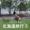2019年 夏の北海道旅行~3日目~