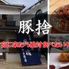 伊勢神宮で一度は食べておきたいグルメ!「豚捨」のコロッケ!(テイクアウト/おかげ横丁/外宮/内宮)