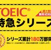 【最新・TOEIC特急シリーズ】手軽に勉強できるTOEIC勉強!TOEIC特急シリーズまとめ(Part2)