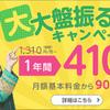 【マイネオ】バイクのスマホナビ用に410円のsimを契約してみた。