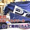 【工具】10.8v コメリのマルチツール 安くて良さげだったんだけど・・・ KOMERI 充電式