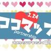 【イベント情報】ココマップ for パートナーシップ