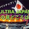 今年も超豪華!ULTRA JAPAN 2018(ラインナップ, 見どころ, 費用, 服装まとめ)