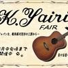 【アコギ】K.Yairiギターフェア開催中!7/22~
