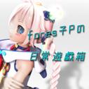 fores子Pの日常遊戯箱