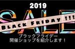 2019年日本の『ブラックフライデー』開催店舗をカレンダーで総まとめ!今年はAmazonも初開催!楽天・GAP・ららぽーともアツい!