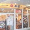 OrigamiPayクーポンを使って松屋の『プレミアム牛めし』を大阪 淀屋橋店で食べてきた