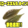 【ジークラック】人気の大きいサイズのギル型ワーム「ベローズギル5.8インチ」新色追加!
