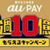 <終了>au Payが全加盟店で20%還元!非auユーザーも対象でコンビニ、家電量販店でも使える