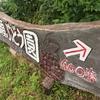 宮城県気仙沼市の八瀬ぶどう園にぶどう狩りへ行ってきました