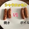 【シャウエッセン】ボイルと焼くのはどっちが美味しいの?食べ比べてみた!
