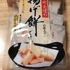 揚げ菓子は、京小町 自慢の揚げ餅です。 が最強だと思う