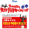 【MVNO】Fiimoのキャンペーン、申し込みしてみた【8ヶ月無料】