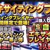 【プロスピA】エキサイティングプレイヤー第1弾登場! オススメ選手はこの選手!