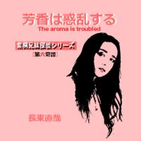 長束直哉作品 「芳香は惑乱する/The aroma is troubled」