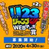「第2回U23ジャンプWEBマンガ賞」応募受付開始!!