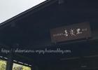 女一人でスーパー銭湯「宮沢湖温泉 喜楽里 別邸」に行った!平日は混雑していなくておすすめ