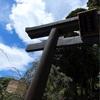 Exploring 熱海 〜伊豆山・熱海市街〜