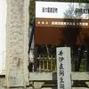 【滋賀の旅6】彦根城・趣ある大名庭園 玄宮楽々園を散策