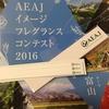 【受付開始】AEAJフレグランスコンテスト協賛イベント@新潟県長岡市