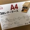 段ボールのA4レターケース買った