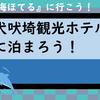 海ほてるに行こう!(千葉犬吠・犬吠埼観光ホテル編)