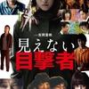 キミシマムザ裕君的2019年映画ベスト10!~邦画編~