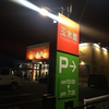 地方に行ったらスーパーに行く   宮古市のスーパー、最高でした