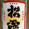 松露(松露酒造)