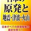 京都脱原発訴訟第4回原告団総会(7/24)における井戸謙一弁護士講演「脱原発訴訟の現状と展望」を視聴する