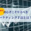 【超重要】初心者こそやるべきマーケティング手法とは!?