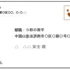 中国への国際郵便の宛名・宛先は中国語の漢字?手紙を届ける住所の書き方