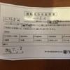 レジデンスホテル博多は運転見合わせ証明書添付でキャンセル可