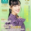 TV情報誌「TVホスピタル」10月号掲載