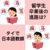 【中国留学その後】タイで日本語教師として働く
