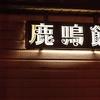 【遠別の夜遊びvol.4】カラオケ採点に仰天!金額に仰天のお店、ナイトイン鹿鳴館