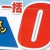 一括0円と実質0円のお話。