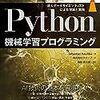 scikit-learn 勉強ノート(1)