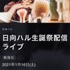 ハルよ、こい。『1/16(土)日向ハル生誕祭配信LIVE2021』雑感。