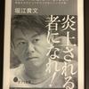ぼくが最近読んだ本⓵〜ビジネス書・自己啓発書・国際協力関係〜