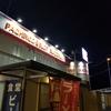 12月26日にグランドオープンしたキコーナ伊勢原店に行ってきました。