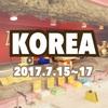 【韓国旅行 2017】旅の概要&目次