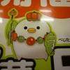 リンガーハット「野菜の日」、PRキャラクター『べじたま様』が可愛い(^-^)