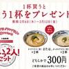 今だけ300円お得になる!丸亀製麺でランチ