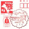 【風景印】石坂郵便局(2021.1.4押印)